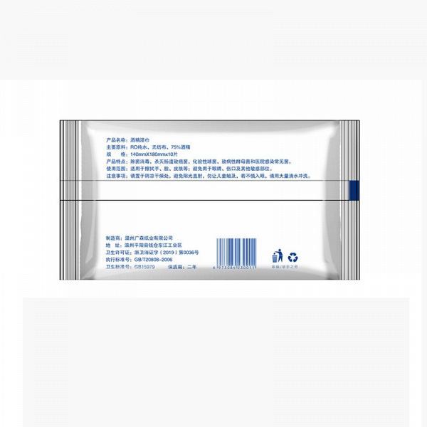 10pcs/bag Disinfection Sterilization Portable 75% Alcohol Wipes Antiseptic Cleanser Cleaning Sterilization_3