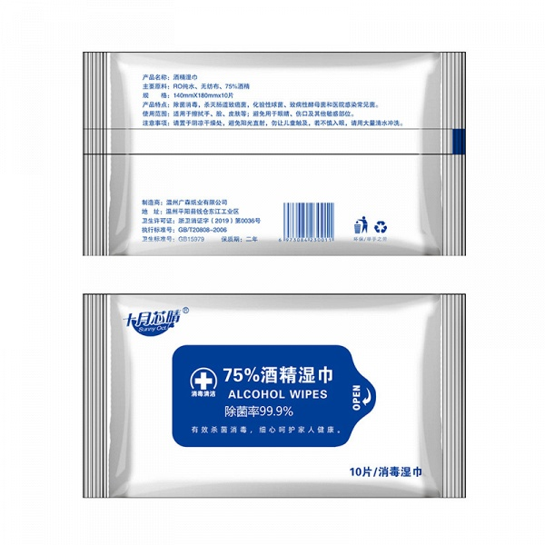 10pcs/bag Disinfection Sterilization Portable 75% Alcohol Wipes Antiseptic Cleanser Cleaning Sterilization_2